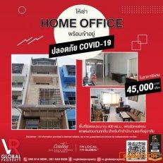 ให้เช่า Home Office พร้อมเข้าอยู่ ปลอดภัย COVID-19, ในราคาพิเศษ 45,000 บาท/เดือน