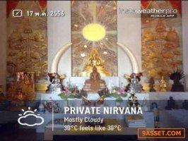 ไพรเวท เนอวานา เรสซิเดนซ์ (Private Nirvana Residence)