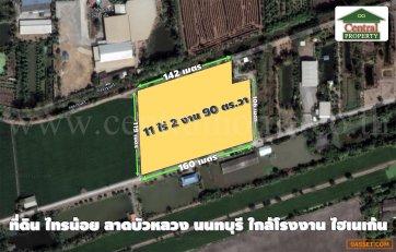 ที่ดินเปล่า 11-2-90 ไร่ ติดถนน ไทรน้อย - ลาดบัวหลวง ใกล้โรงงานไฮเนเก้น