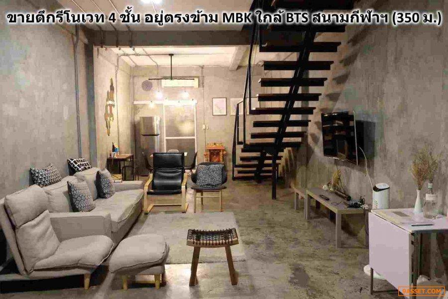 ขายอาคารพาณิชย์ใกล้รถไฟฟ้า(350 ม.)สยาม MBK จุฬาฯ สามย่าน ราชเทวี