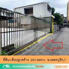 ขายที่ดินพร้อมสิ่งปลูกสร้าง 261.8 ตารางวา ซอยเพชรบุรี5 เหมาะทำสำนักงาน ราคาคุยกันได้ครับ