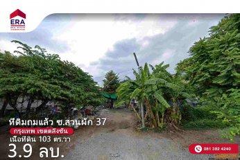 ขายที่ดินถมแล้ว 103 วา ซ.สวนผัก 37 ตลิ่งชัน กทม ห่างจากซอย 200 เมตร