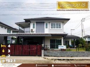 บ้านเดี่ยวหลังมุม หมู่บ้าน ฉัตรหลวง 15