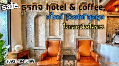 ขายโรงแรมโคราช แนว #poshtel สุดโมเดิร์น ดัดแปลงใหม่ @หน้าบขสใหม่.ใจกลางเมือง...
