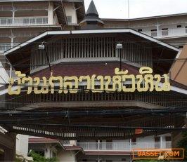 CM03550 ขาย/ให้เช่า คอนโด บ้านกลางหัวหิน Baan Klang Hua Hin คอนโดมิเนียม ถนนเพชรเกษม ตำบลหัวหิน อำเภอหัวหิน จังหวัดประจวบคีรีขันธ์