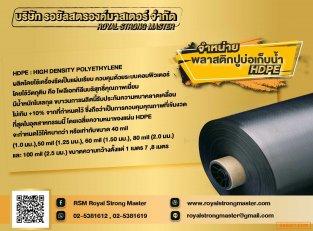 พลาสติกปูบ่อ LDPE