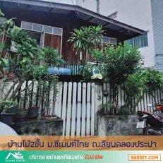 ขายบ้านไม้2ชั้น 53ตรว. ม.ซีเมนต์ไทย ถนนเลียบคลองประปา ราคาคุยกันได้ค่ะ