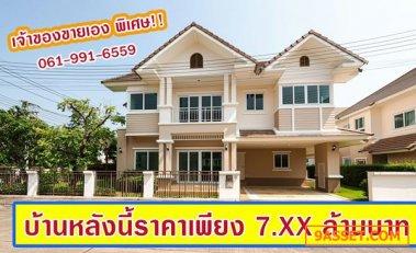 บ้านหลุดโอน ‼️ สำหรับผู่ที่สนใจจริง ผมให้ราคาพิเศษแบบจบเลยครับ ลดเพิ่มอีก 500,000 บาท !!