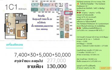 The Parkland Phetkasem 56 Condominium ขายขาดทุน 70% ???? โปรไฟไหม้ พิเศษที่สุดเพียง