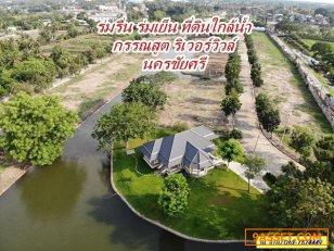 ที่ดินใกล้แม่น้ำ ฮวงจุ้ยดี มุมเศรษฐี ที่กรรณสูตรริเวอร์วิวล์ นครชัยศรี  T.062-1574449
