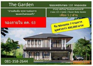 ขายบ้านThe garden ซอยเพชรเกษม 110 บ้านหรู หลังใหญ่ โอบล้อมด้วยธรรมชาติ 4 ห้องนอน 3 ห้องน้ำ 1ครัว 4 จอดรถ 58 ตร. วา พื้นที่ใช้สอย 238 ตร.ม เพียง 5. 2 ล้านบาท