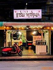 เซ้ง‼️ ร้านชาบู-หมูกระทะ ปากทางลาดพร้าว71 ถนนสังคมสงเคราะห์ @ลาดพร้าว กทม