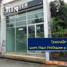 โฮมออฟฟิศ เวิร์คเพลส เพชรเกษม81 ห้องมุม (Work Place Phetkasem 81)