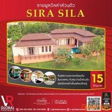 ขายพูลวิลล่าส่วนตัวในโครงการ Sira Sila ริมทะเลสาบ กับสระว่ายน้ำส่วนตัว
