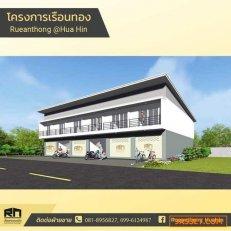 เปิดจองอาคารพาณิชย์ใหม่ @ซอยหัวหิน102 (2ชั้น 2ห้องนอน 2ห้องน้ำ) รอบ ราคาสุดพิเศษ