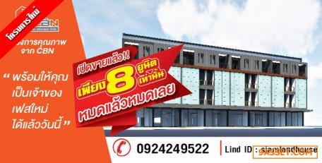 โครงการ CBN โฮมออฟฟิศใหม่ 4ชั้น ติดถนนเสรีไทย เพียง 8 ยูนิตเท่านั้น หมดแล้วหมดเลย โฮมออฟิศ 4ชั้น ใหม่ บนถนนเสรีไทย ใกล้มอเตอร์เวย์ พร้อมให้คุณเป็นเจ้าของ