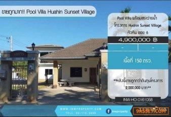 ขายถูกมาก!! Pool Villa 150 ตรว. Huahin Sunset Village หัวหิน ซ.6