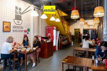 เซ้งกิจการ‼️ ร้านอาหาร 2สาขา @สาขาบรรทัดทอง และสาขาเอกมัย