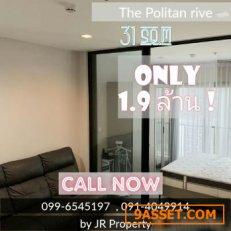 ขาย คอนโด ขายถูกสุด ห้องใหญ่ Politan Rive : เดอะโพลิแทน รีฟ 31 ตรม. ต่ำกว่าราคาประเมิน 099-6545197