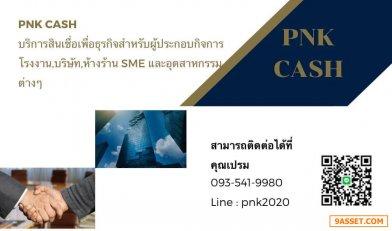 บริการสินเชื่อเพื่อธุรกิจ 0935419980
