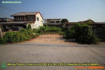 ขายถูกมาก ที่ดิน 54 ตร.ว. ถมแล้ว รามคำแหง ซ.174 ม.บัวขาว มีนบุรี ใกล้ รถไฟฟ้า สายสีส้ม