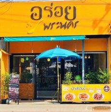 เซ้ง‼️ ร้านอาหาร ลาดพร้าววังหิน ถนนสายอาหาร @ลาดพร้าว กทม.