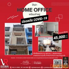 Rent Home Office โฮมออฟฟิศ เฟอร์นิเจอร์ครบ ตกแต่งสวยงามทุกชั้น ซอยสุภาพงษ์3 ประเวศ กรุงเทพ