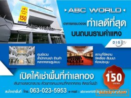 ABC WORLD