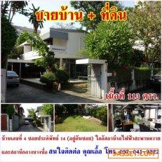 ขายบ้าน ซอยประดิพัทธ์ 14 ถนน พหลโยธิน เนื้อที่ 113 ตารางวา