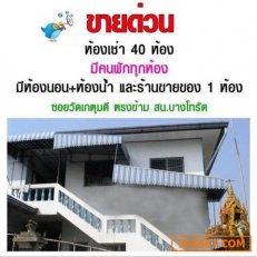 ขายด่วน หอพัก - วรรณาห้องเช่า ราคาถูก  ในตำบลบางโทรัด  ห้องมีทั้งหมด 40 ห้อง