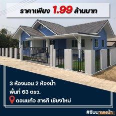 บ้านเดี่ยว 3 ห้องนอน 2 ห้องน้ำ ราคา 1.99 ลบ.