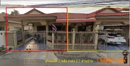ขายด่วนบ้านแฝด 2 หลัง ในรั้วเดียวกัน ตัวบ้านแบ่งเป็น 2 โฉนด อำเภอ พระพุทธบาท จังหวัด สระบุรี