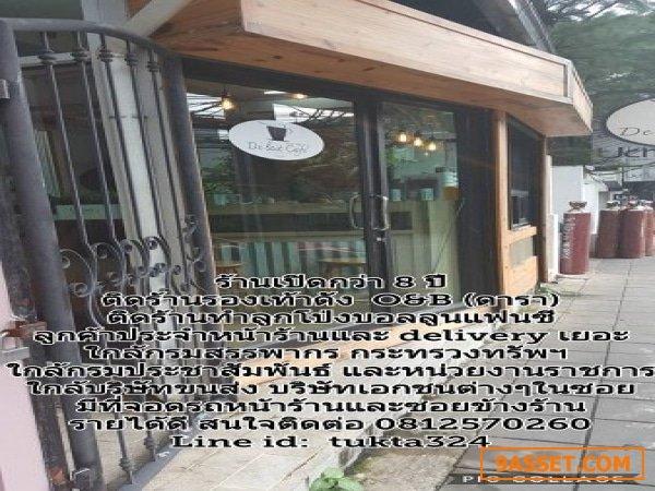 Tukta Coffee Shop
