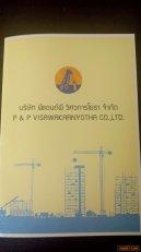 บริษัท พีแอนด์พี วิศวการโยธา จำกัด รับสร้างบ้าน อาคารสูง สำนักงาน